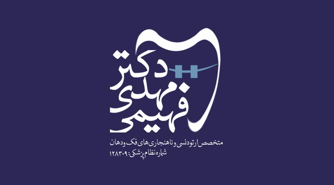 دکتر مهدی فهیمی -متخصص ارتودنسی